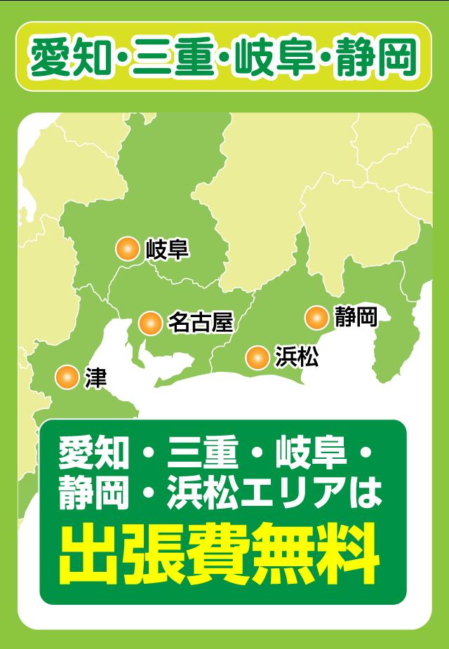 名古屋の設備専門会社のアンシンサービス24は、愛知・三重・岐阜・静岡の東海4県に住設に対応します
